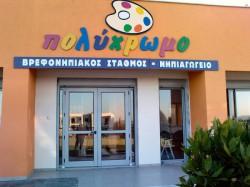 βρεφονηπιακός σταθμός νηπιαγωγείο ΠΟΛΥΧΡΩΜΟ